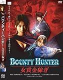 BOUNTY HUNTER 女賞金稼ぎ [DVD]