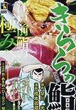 きららの鮨 4 (SHUEISYA HOME REMIX)