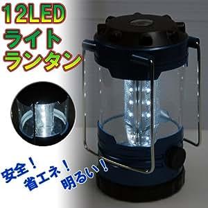 12LED BIVOUAC LIGHT ビバーク ライト 明るく省エネ・長寿命なLEDライト搭載のランタン ブルー NO.9789