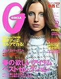 GINZA (ギンザ) 2010年 02月号 [雑誌]