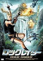 ロックレイダー [DVD]