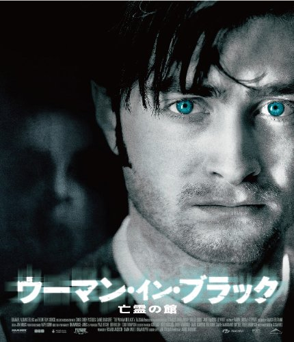 ウーマン・イン・ブラック 亡霊の館 [Blu-ray]