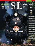 乗って旅する 全国SLパーフェクトガイド (ヴィジュアルガイド)