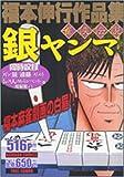 福本伸行作品集雀侠伝説銀ヤンマ (バンブー・コミックス)