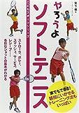 やろうよソフトテニス (こどもスポーツシリーズ) -