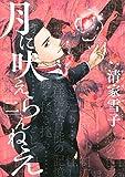 月に吠えらんねえ(2) (アフタヌーンコミックス)