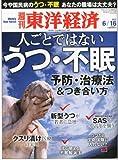 週刊 東洋経済 2012年 6/16号 [雑誌]