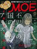 MOE (モエ) 2014年3月号