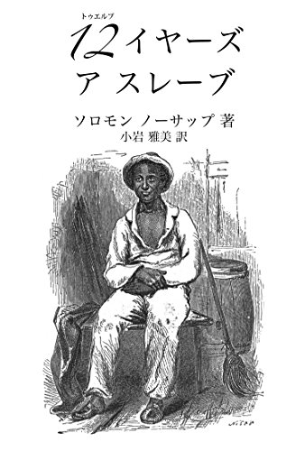 Solomon Northup - Twelve Years A Slave (Japanese Edition)