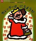 カレンダーはにちようび (王さまのえほん)