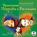 Priklyucheniya Petrova i Vasechkina | V. M. Alenikov