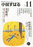 小説すばる 2013年 11月号 [雑誌]