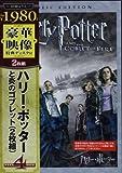【初回限定生産】ハリー・ポッターと炎のゴブレット 特別版[DVD]