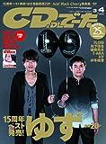 CD&DLでーた 2012年4月号[雑誌]