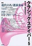 クラシック・スナイパー 5