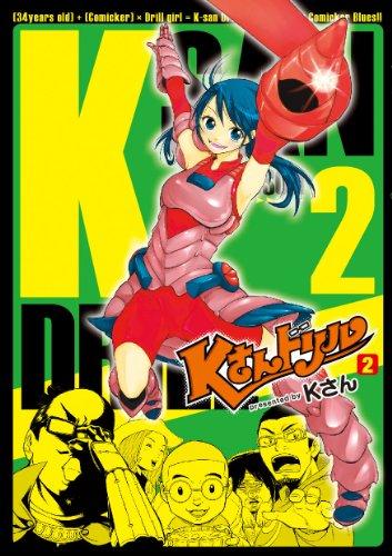 Kさんドリル 2 [コミック] / Kさん (著); 銀杏社 (刊)
