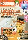 付録付 月刊 HOUSING (ハウジング) 2013年 12月号