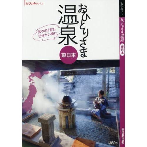 おひとりさま温泉 東日本編 2016年 02 月号 [雑誌]: 旅行読売 増刊