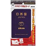 SkimBlockパスポートカード(スキミング防止パスポートカード)