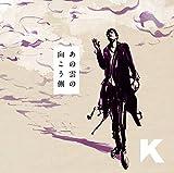 心の瞳-K
