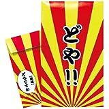 大阪弁祝儀(どや!!)