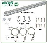 福井金属工芸 C-11型レールセット 2.0m シルバー 天井用 3355-1