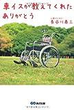 「車イスが教えてくれたありがとう」長谷川 泰三