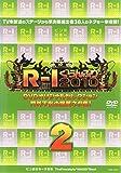 R-1ぐらんぷり 2010 門外不出の爆笑ネタ集 2 [レンタル落ち]