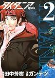 タイタニア 2 (2) (シリウスコミックス)