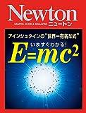 Newton いますぐわかる! E=mc²: アインシュタインの世界一有名な式