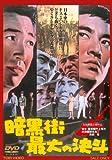 暗黒街最大の決斗【DVD】