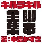 「キルラキル」全話+未放送話+ドラマCD収録の脚本全集9月発売