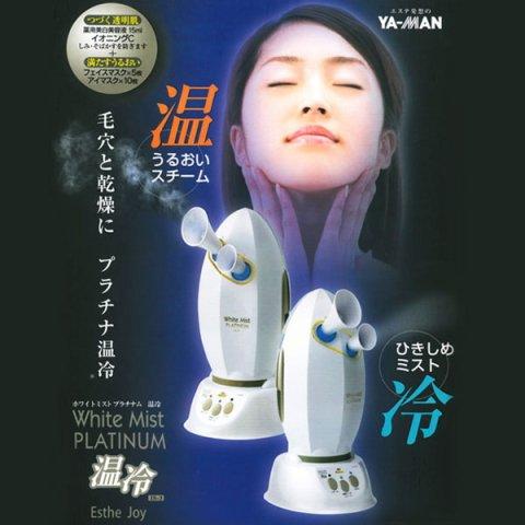 ヤーマン ホワイトミストプラチナム温冷 YB24810