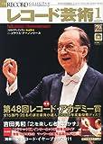 レコード芸術 2011年 01月号 [雑誌]