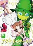 アクセル・ワールド 5 (初回限定版) [Blu-ray]
