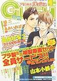 GUSH (ガッシュ) 2014年 04月号 [雑誌]