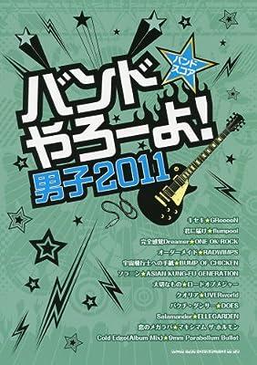 バンド・スコア バンドやろーよ!男子2011