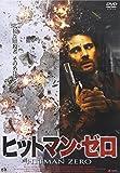ヒットマン・ゼロ[DVD]