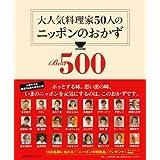 大人気料理家50人のニッポンのおかずBest500【アウトレット品】 (主婦の友百科シリーズ) ムック