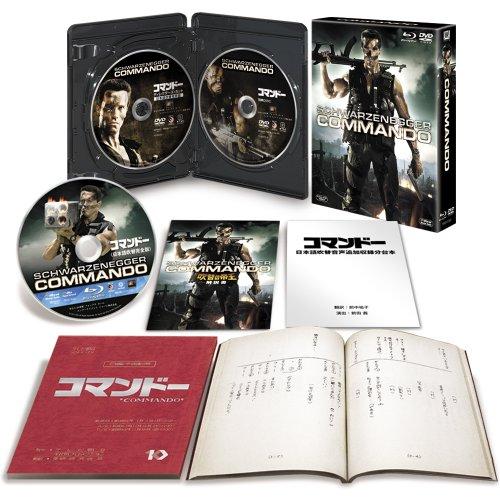 コマンドー<日本語吹替完全版>コレクターズBOX (10,000セット数量限定生産)Blu-ray&DVD3枚組