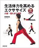 生活体力を高めるエクササイズ―介護・寝たきり予防 (NHK出版DVD+BOOK)