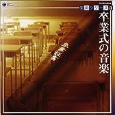 実用シリーズ(3)卒業式の音楽/蛍の光