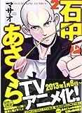 石田とあさくら 2 (ヤングキングコミックス)