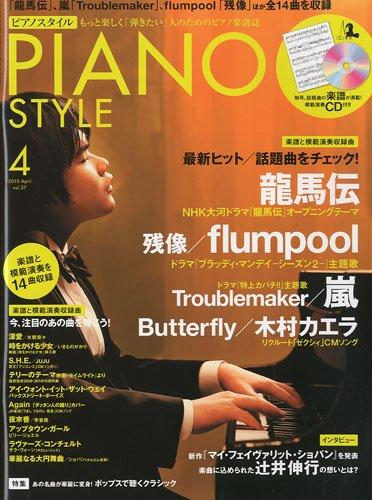 PIANO STYLE (ピアノスタイル) 2010年 04月号 (CD付き) [雑誌]