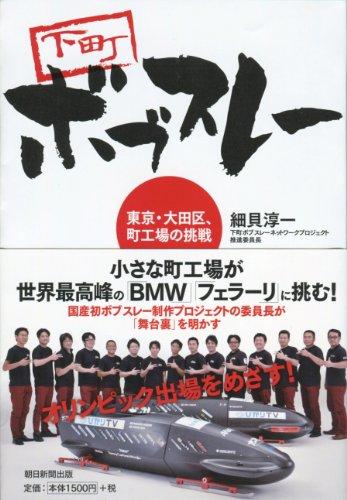 下町ボブスレー 東京・大田区、町工場の挑戦