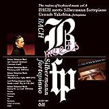 鍵盤音楽の領域 vol.8 バッハ meets ジルバーマン・ピアノ