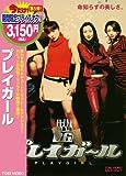 佐藤江梨子 DVD 「プレイガール」