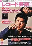レコード芸術 2011年 02月号 [雑誌]