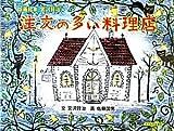 注文の多い料理店―版画絵本宮沢賢治