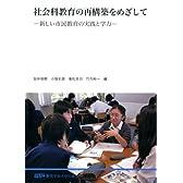 社会科教育の再構築をめざして (新しい市民教育の実践と学力)